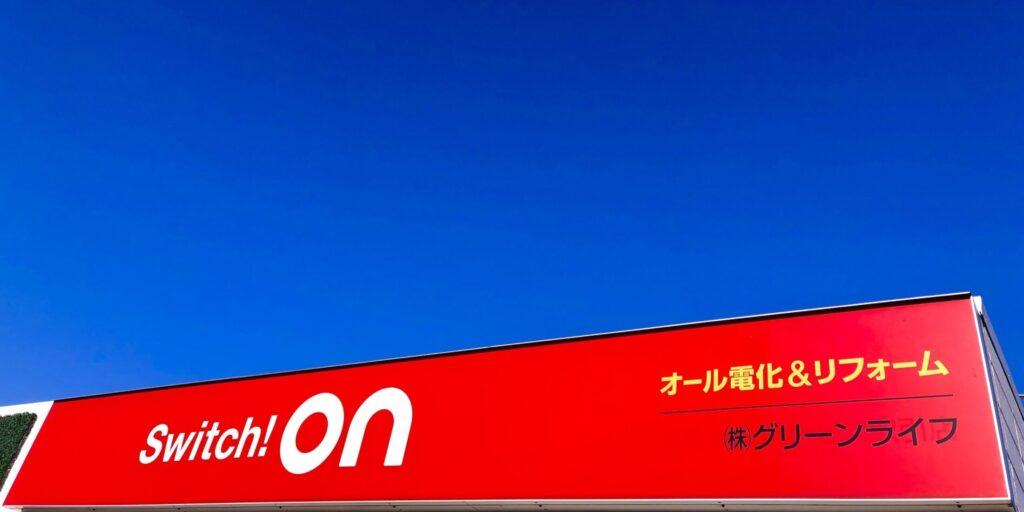 株式会社グリーンライフ-栃木県の太陽光発電・蓄電池・リフォーム
