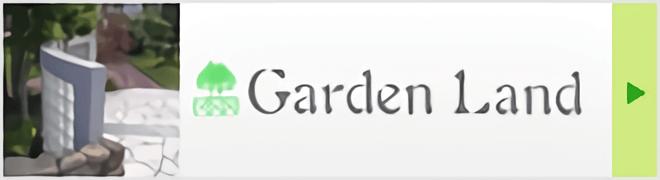 Garden Lnad(ガーデンランド株式会社)