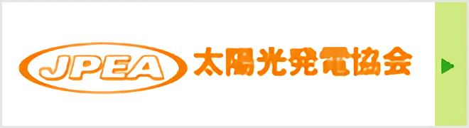JPEA-太陽光発電協会