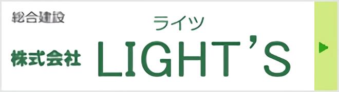 LIGHT'S(株式会社ライツ)